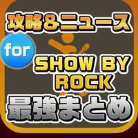 攻略ニュースまとめ速報 for SHOW BY ROCK