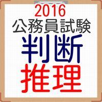 判断推理 公務員試験2016