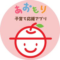 【青森県】あおもり子育て応援アプリ