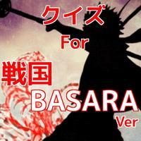 クイズfor戦国BASARA version