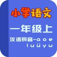 小学语文教材全解-汉语拼音-a o e I u y w