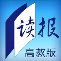 华文读报 - 高教版