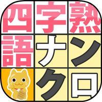 四字熟語ナンクロ〜新しい形の漢字ナンクロ