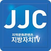 JJC 지방자치TV