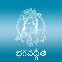 Bhagavad Gita - Telugu