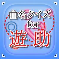 曲名 for 遊助 ~穴埋めクイズ~