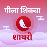Gila Shikwa Shayari Status SMS