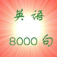 英语 - 日常口语8000句