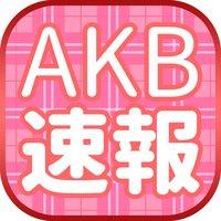 AKBまとめニュース速報 for AKB48