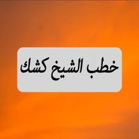 Great App For Shiekh Abdel Hamid Keshk: خطب ومحاضرات الشيخ عبد الحميد كشك