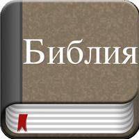 The Russian Bible