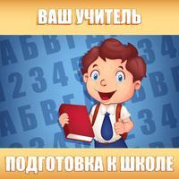 Подготовка к школе полный курс