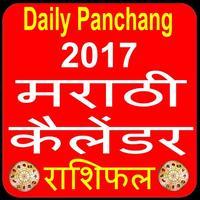 Marathi Calendar 2017