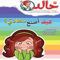 مجلة خالد