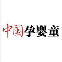 杂志《中国孕婴童》
