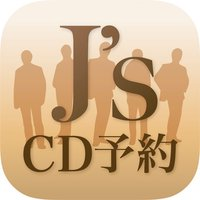 ジャニCD ジャニーズの音楽CD発売情報お知らせアプリ