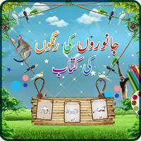 Urdu Animals Coloring Book