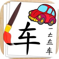 Chinese calligraphy & color