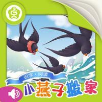 Little Swallow Moves House-幼儿识字阅读故事-黄金教育
