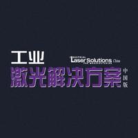工业激光解决方案-中国版Industrial Laser Solutions China