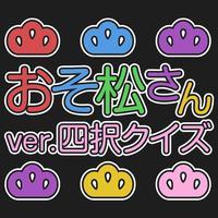 Quiz for Osomatsu-san edition