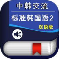 中韩交流标准韩国语初级2