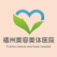 福州美容美体医院-整容微整形医美app