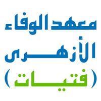 Alwafaa Azharian institutes