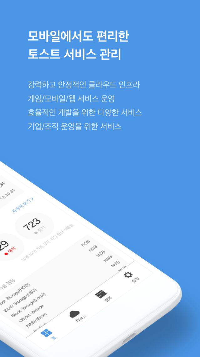 토스트 콘솔(TOAST Console) App for iPhone - Free Download