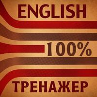 Полиглот 100% - Английский язык. Тренажер грамматики.