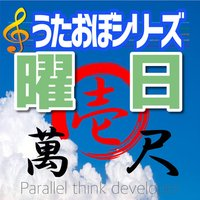 YOUBI Song:Let's learn Japanese day of the week!