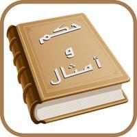حكم و أمثال عربية