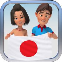 Japanese Vocabulary Builder
