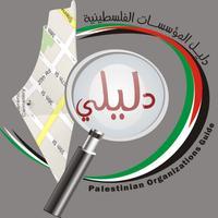 دليلي - دليل المؤسسات الفلسطينية | Dalely - Palestinian Orgs Guide