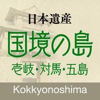 Japan Heritage Border Islands