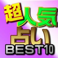 占い無料人気占いベスト10