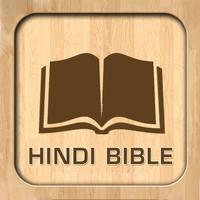 Hindi Unlocked Literal Bible