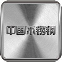 中国不锈钢平台