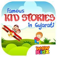 Famous Kids Stories in Gujarati