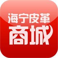 中国海宁皮革商城