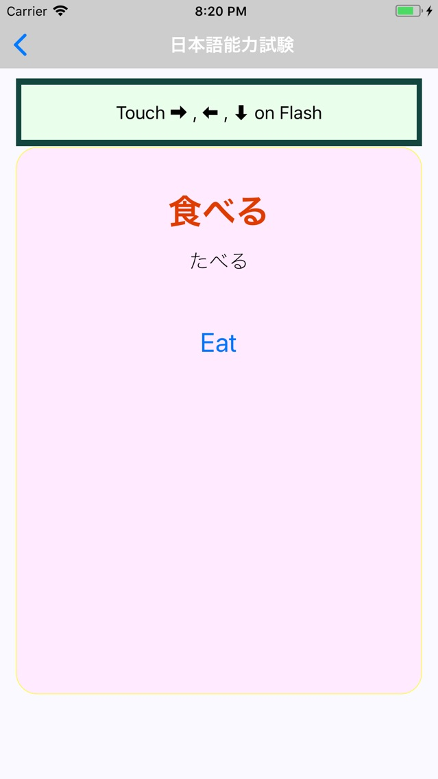 Japanese Vocabulary JLPT N5 App for iPhone - Free Download
