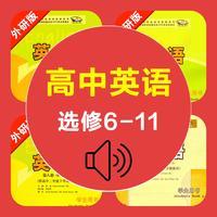 高中英语选修6-11全套外研版 -高考冲刺复读机