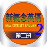 新概念英语第二册 - 听力口语学习词典
