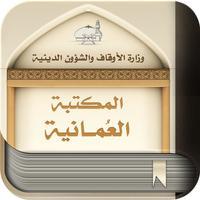 المكتبة العمانية