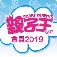 親子王2019年會員App