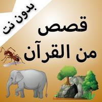 قصص من القرآن بالفيديو بدون نت