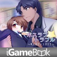 Hoslove trouble : free love simulation game for otome girls