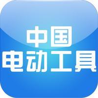 中国电动工具