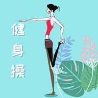 健身操大全-减肥首选