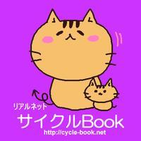サイクルBook